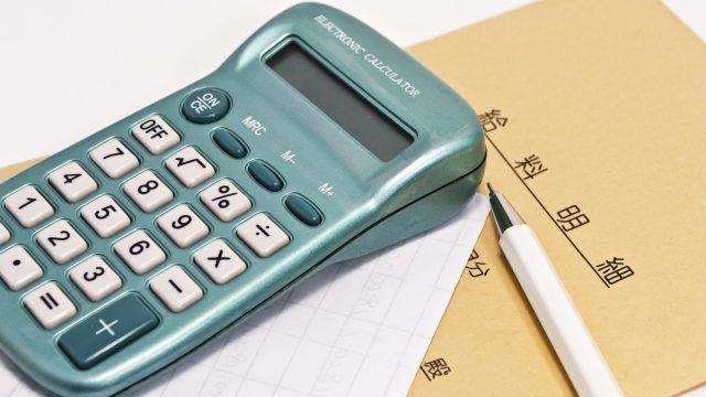 新しい雇用保険料いつから始まる?