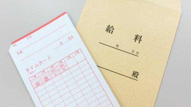 10月支給の給料は社保の改訂に注意